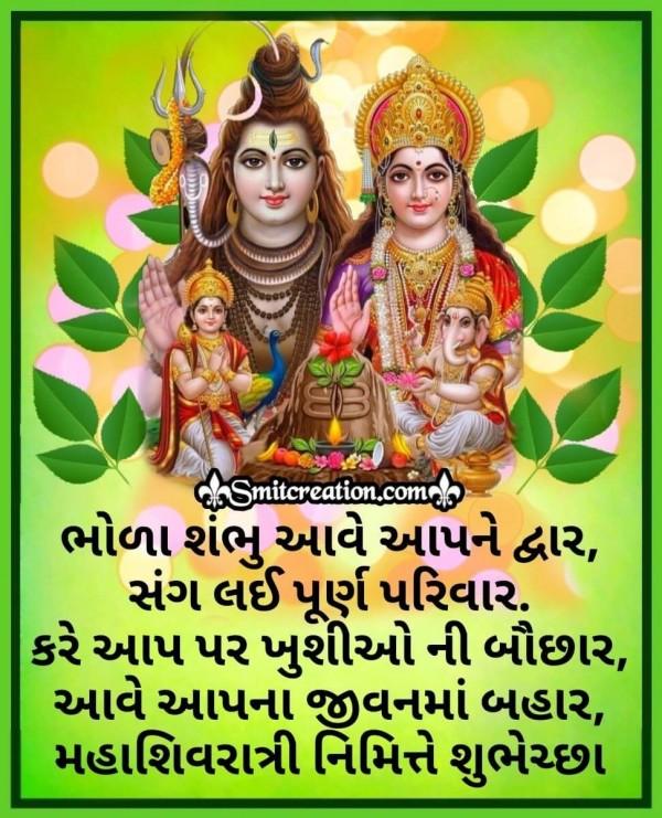 Maha Shivaratri Gujarati Shubhechha