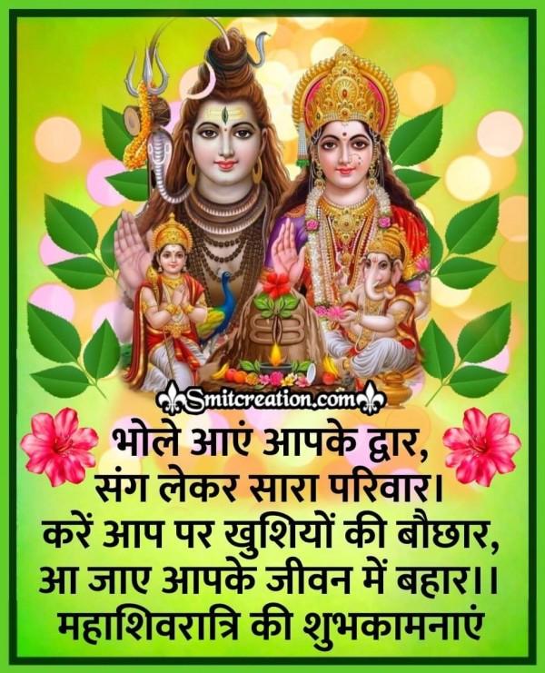 Maha Shivaratri Shubhkamna Image
