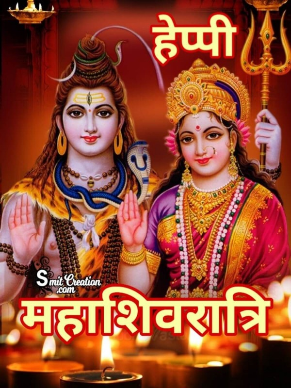 Happy Maha Shivaratri Hindi Greeting Card