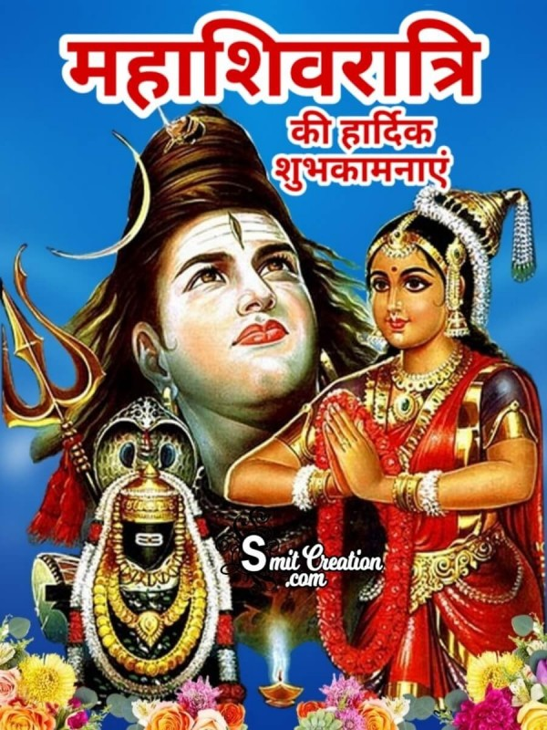 Maha Shivaratri Hindi Greeting Card