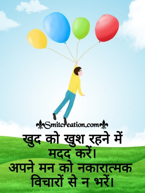 Khud Ko Khush Rahne Me Madad Kare