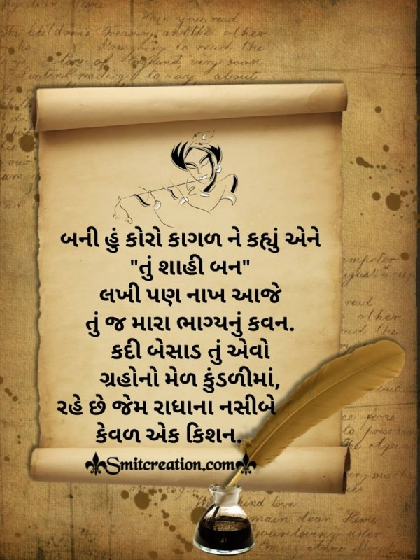 Radha Kisan Gujarati Status For Whatsapp