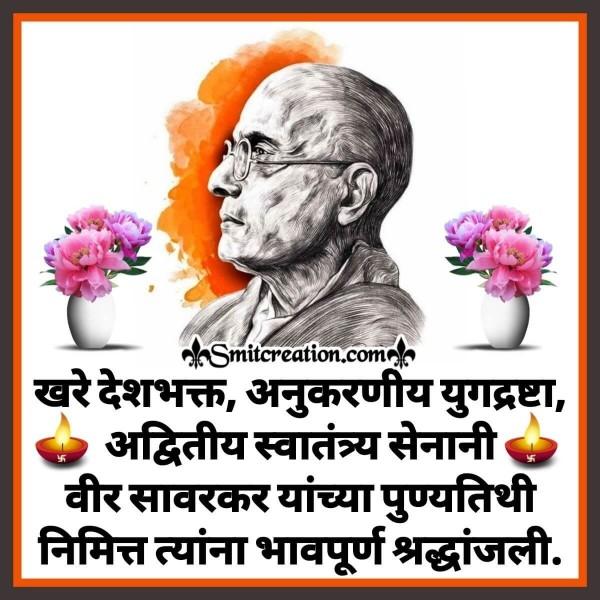 Veer Savarkar Na Punyatithi Nimitt Bhavpurn Shraddhanjali