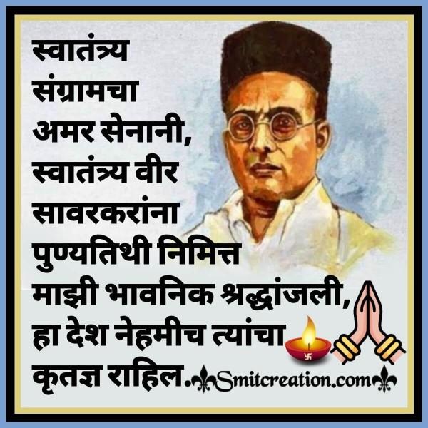 Swatantrya Veer Savarkar Na Bhavnik Shraddhanjali