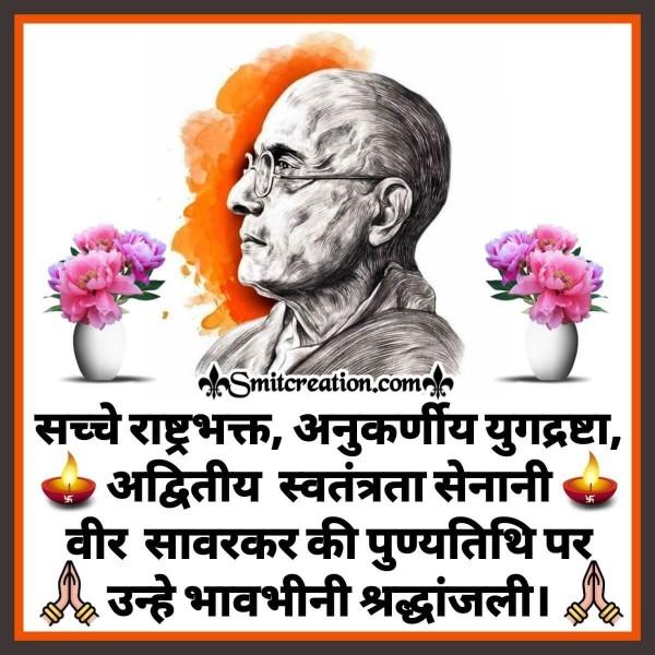 Veer Savarkar Ki Punyatithi Par Bhavbhini Shraddhanjali
