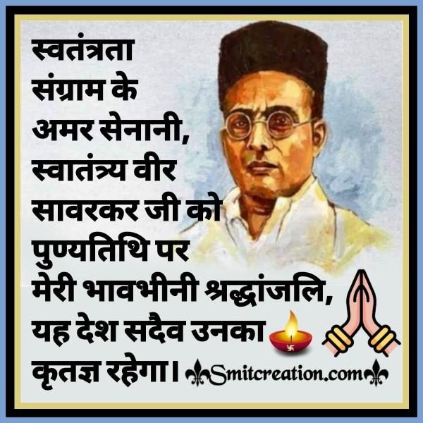 Swatantrya Veer Savarkar Ji Ko Bhavbhini Shraddhanjali
