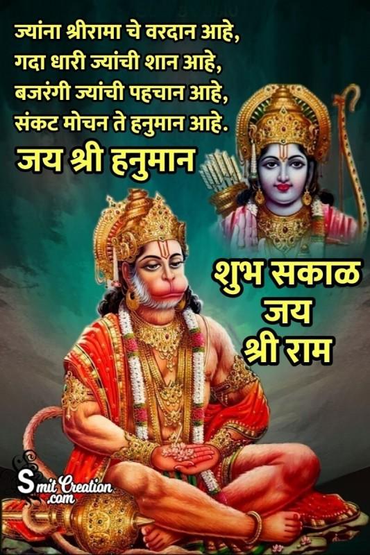 Shubh Sakal Jai Shri Ram Jai Shri Hanuman
