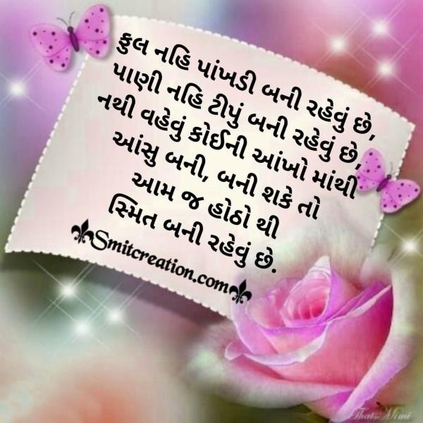 Ful Nahi Pankhdi Bani Ne Rehvu Chhe