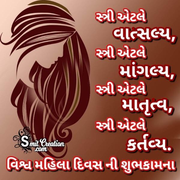 Vishv Mahila Diwas Ni Shubhkamna