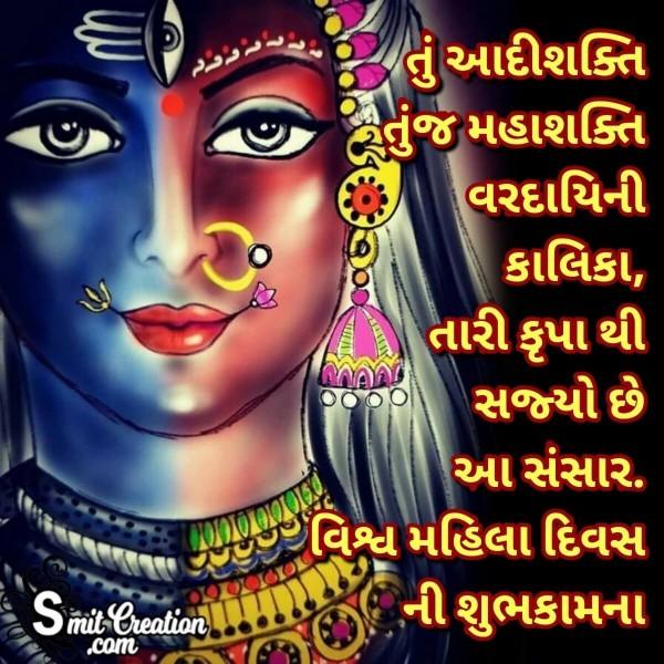 Vishv Mahila Diwas Gujarati Shubhkamna