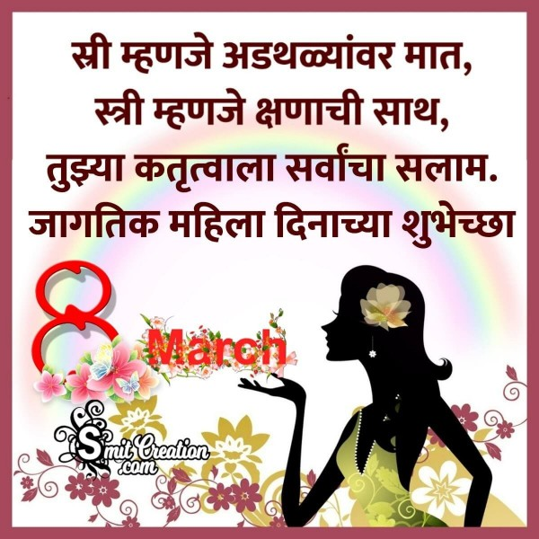 Womens Day Marathi Quote For Corporate Women