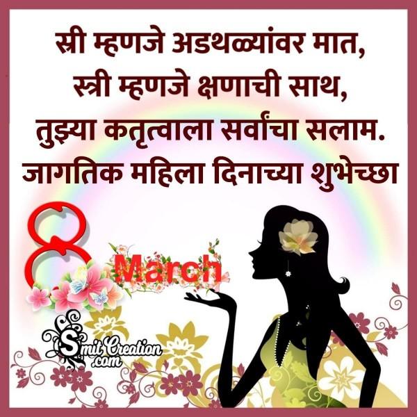Jagtik Mahila Din Shubhechha