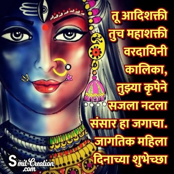 Jagtik Mahila Dina Chya Shubhechha