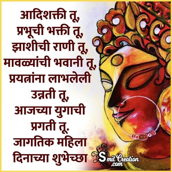Jagtik Mahila Din Shubhechha Image