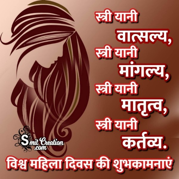 Vishv Mahila Diwas Shubhkamnaye