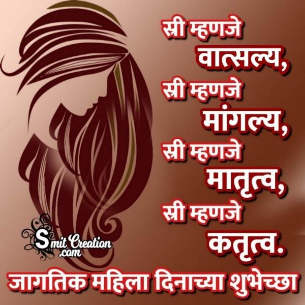 Jagtik Mahila Din Chya Shubhechha