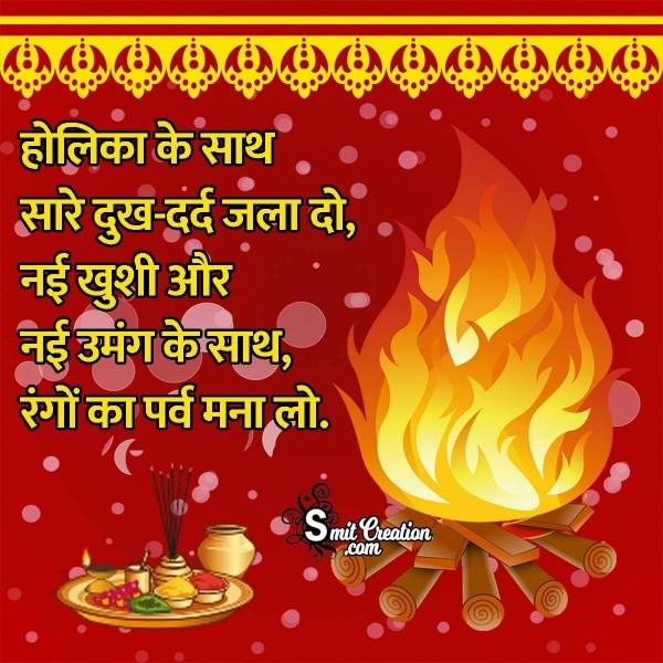 Holika Dahan Hindi Wishes