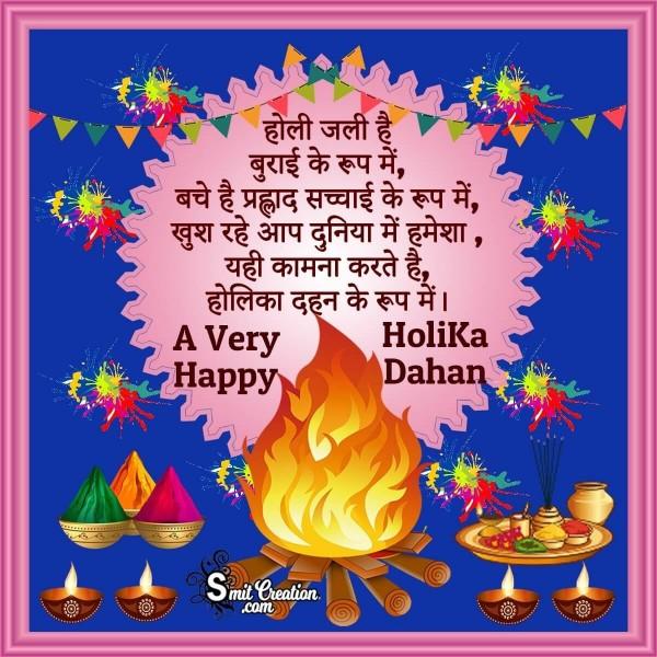 A Very Happy Holika Dahan