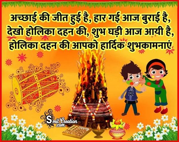 Holika Dahan Ki Aapko Hardik Shubhkamnaye
