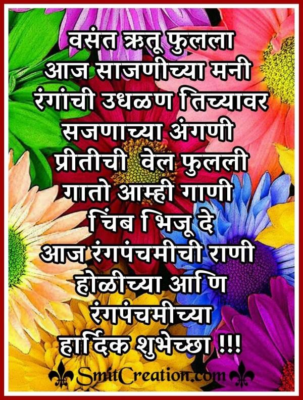 Rang Panchami Marathi Wishes