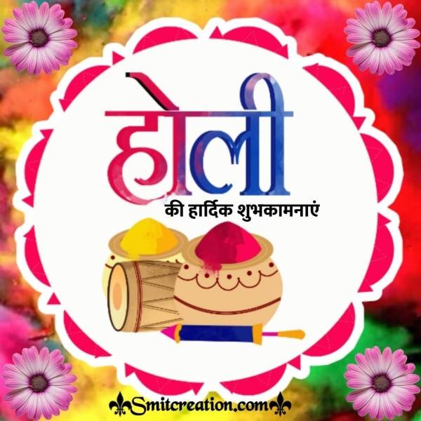 Holi Shubhkamnaye Card For Whatsapp