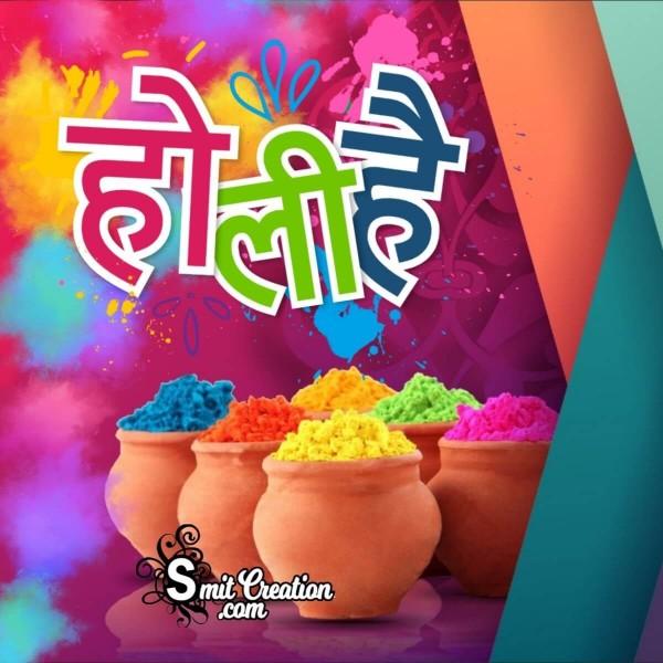 Holi Hai Greeting Card