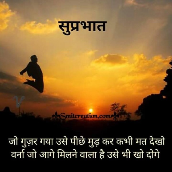 Suprabhat Hindi Quote For Whatsapp