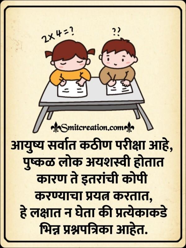Aayushya Sarvat Kathin Pariksha Aahe