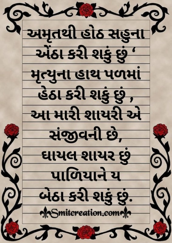 Ghayal Shayari In Gujarati