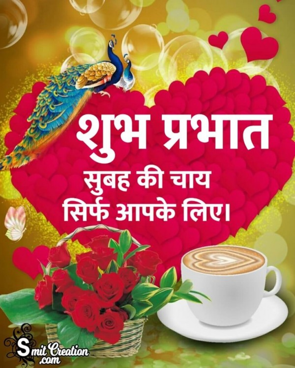 Shubh Prabhat red big heart and tea cup