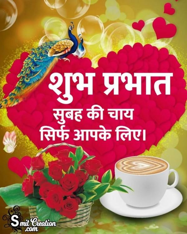 Shubh Prabhat Subah Ki Chai Sirf Aapke Liye