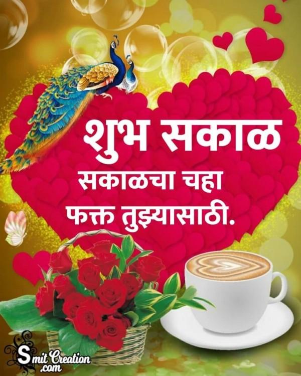 Shubh Sakal Sakal Cha Chaha Fakt Tuzya Sathi