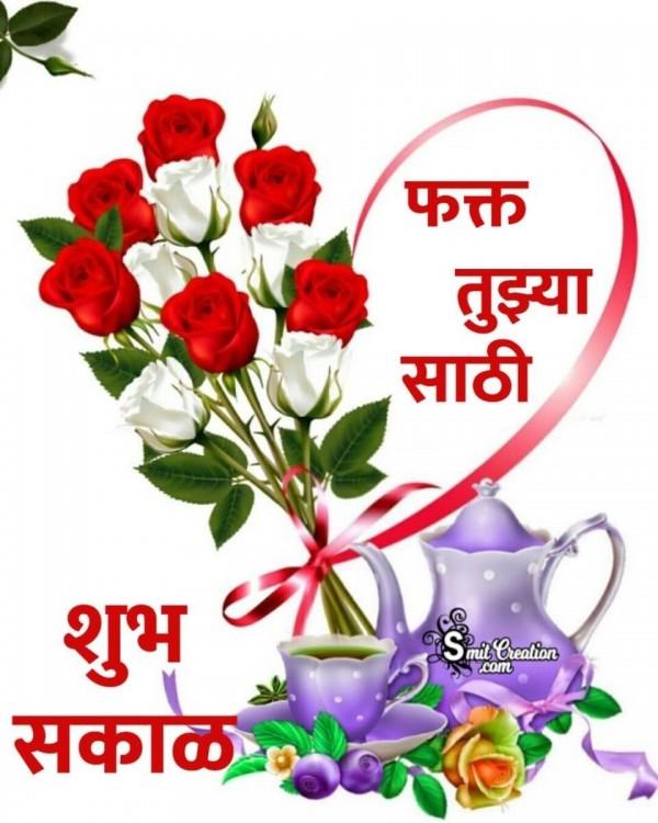 Shubh Sakal Fakt Tuzya Sathi