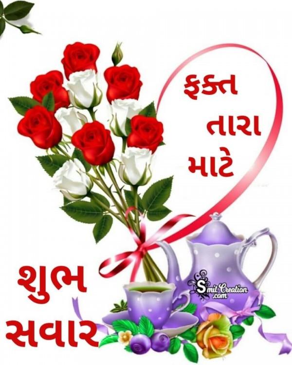 Shubh Savar Fakt Tara Mate