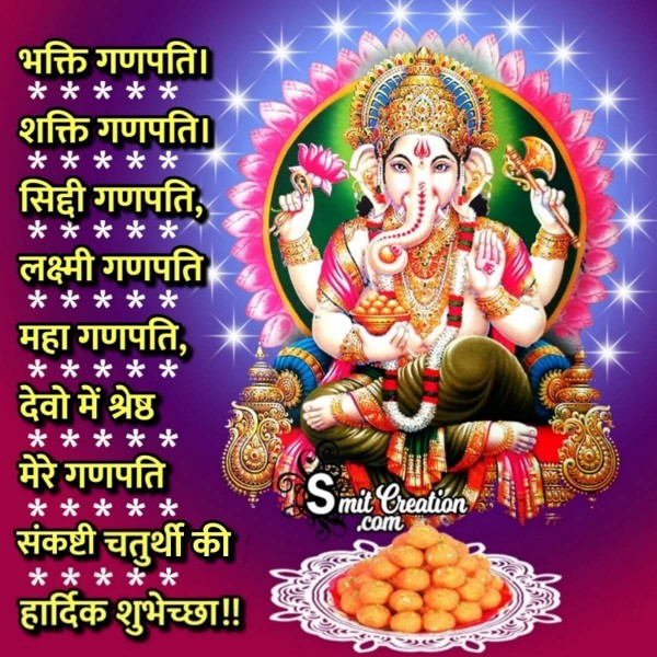 Sankashti Chaturthi Hindi Quote Wishes