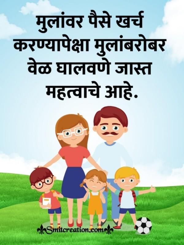 Mulanvar Paise Kharch Karnyapeksha Mulanbarobar Vel Ghalva