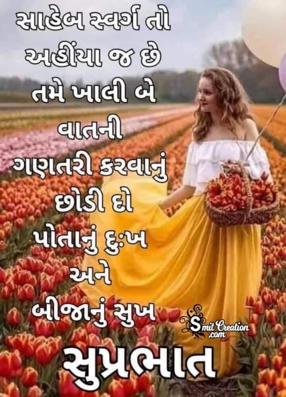 Suprabhat Saheb Swarg To Ahiyaj Chhe