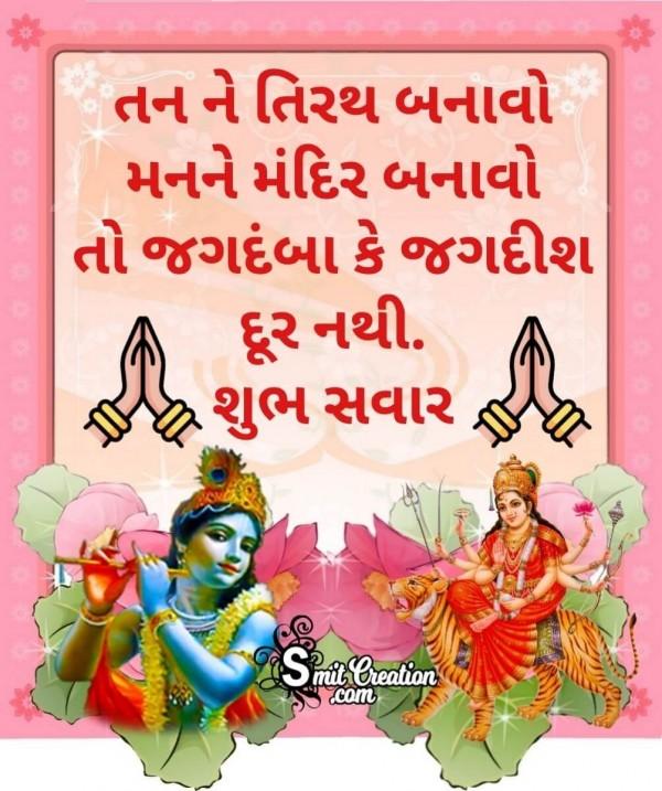 Shubh Savar Tan Ne Tirath Man Ne Mandir Banavo