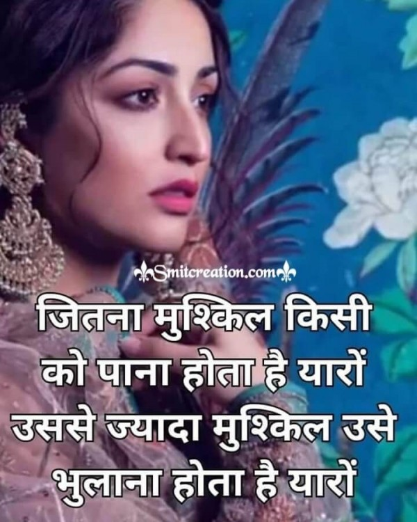 Bhulana Mushkil Hai Shayari