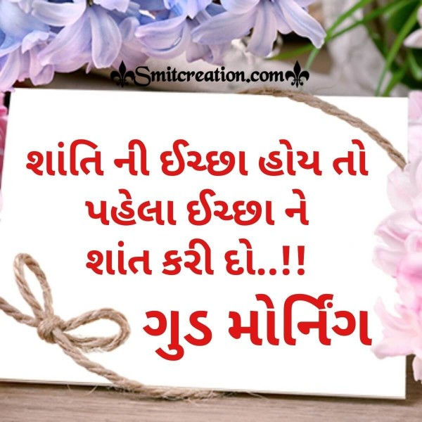 Good Morning Gujarati Status On Shanti