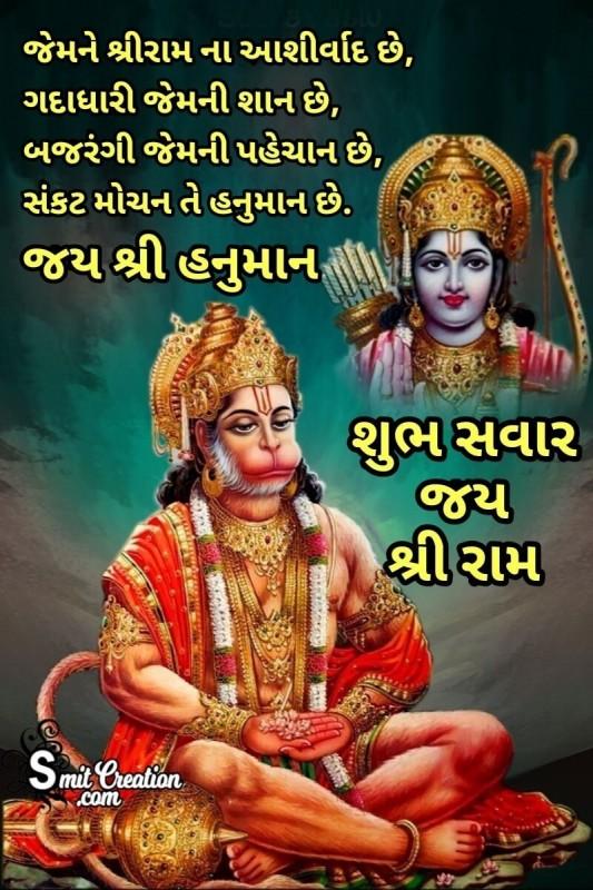 Shubh Savar Jai Shri Ram Jai Shri Hanuman