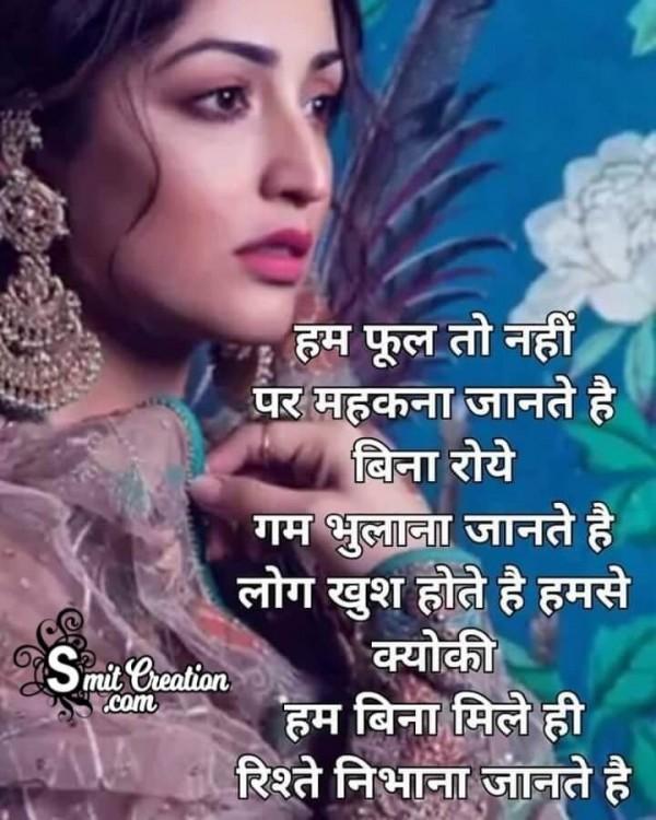 Rishtey Nibhana Hindi Shayari