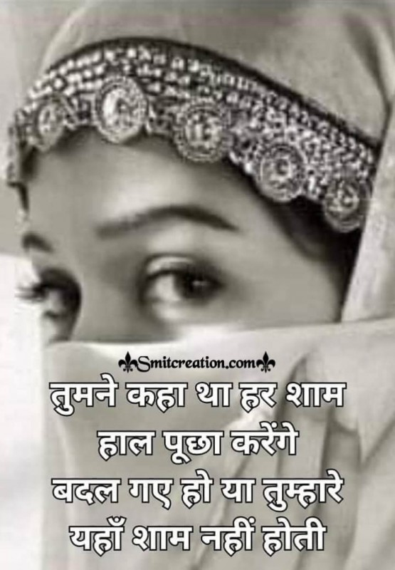 Sham Hindi Shayari