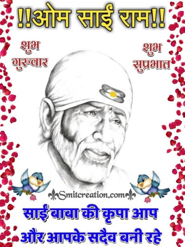 Good Morning Thursday Om Sai Ram