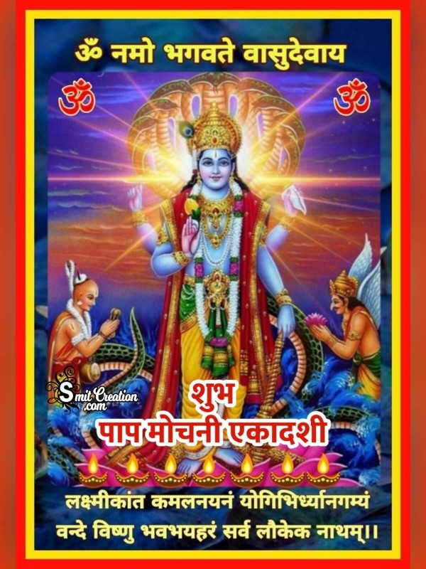 Shubh Papmochini Ekadashi Pic In Hindi