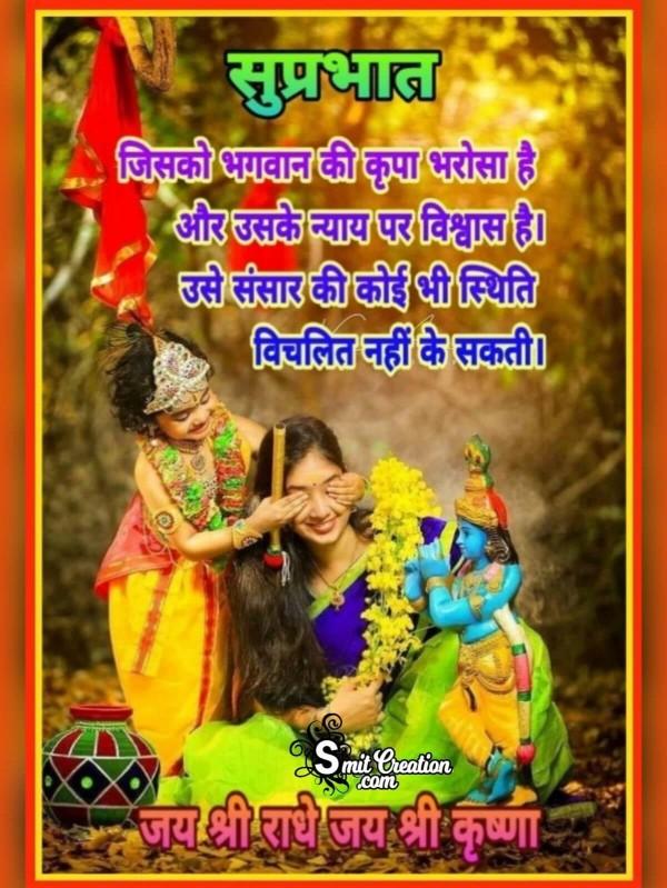 Suprabhat Bhagwan Ki Krupa Par Bharosa