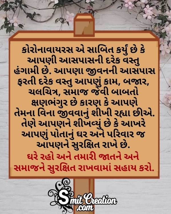 Corona Virus Gujarati Life Quote