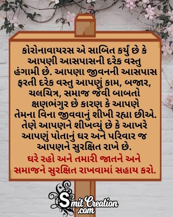 Corona Virus Gujarati Life Quote
