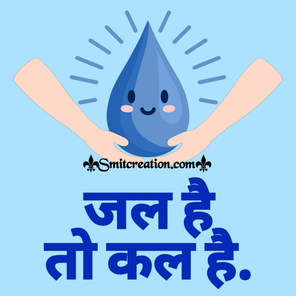 Water Slogan In Hindi