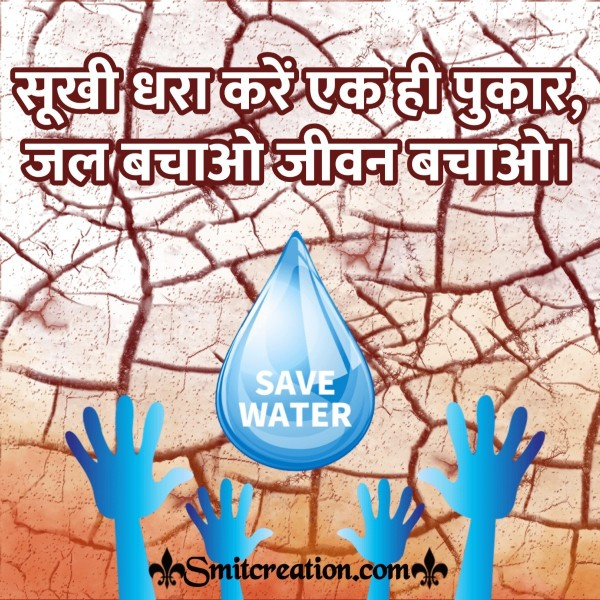 Save Water Save Life In Hindi